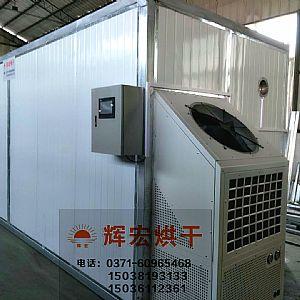 车间实拍(6P热泵烘干房)